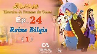 Histoires de Femmes du Coran | Ép 24 | Reine Bilqîs (1) - قصص النساء في القرآن