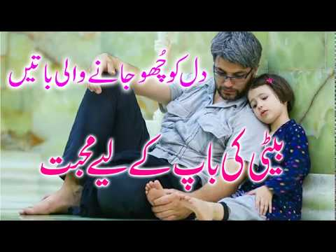 Xxx Mp4 Baap Or Beti Ki Muhabbat Love With Daughter And Father Very Emotional Quotes Beti Kbhi Boj Nahi Hoti 3gp Sex