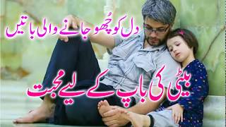 Baap Or Beti Ki Muhabbat Love With daughter and father Very Emotional Quotes Beti Kbhi Boj Nahi Hoti