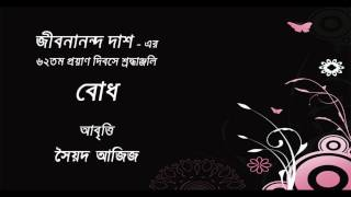 Bodh: Jibonanando Das। Abritti: Syed Aziz । বোধ: জীবনানন্দ দাশ । আবৃত্তি: সৈয়দ আজিজ।