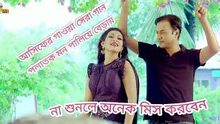 Asif Akbar    Bangla new video song 2018    polatok mom