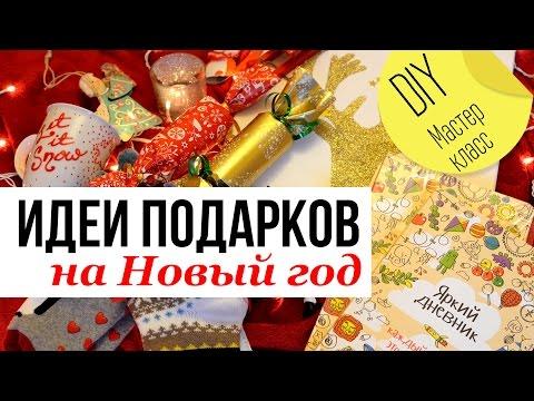 Что подарить на новый год 2016 сделать