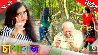 Bangla comedy natok - Chapabaj |  EP - 08 | ft- ATM Samsuzzaman, Joy , Eshana , Hasan jahangir , Any