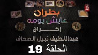 مسلسل بطران عايش يومه الحلقة 19 | رمضان 2018 | #رمضان_ويانا_غير