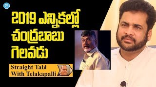 Hero Sivaji criticizes AP CM Chandrababu Naidu    Straight Talk with Telakapalli