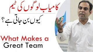 What Makes a Great Team? | Qasim Ali Shah (In Urdu)