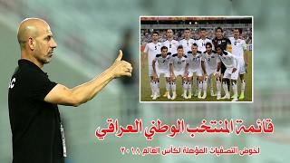 تشكيلة المنتخب العراقي لمباراتي استراليا والسعودية 2018|Iraq VS Australia and Saudia arabia