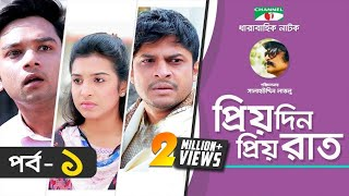 Priyo Din Priyo Raat | Ep- 01 | Drama Serial | Niloy | Mitil | Sumi | Salauddin Lavlu | Channel i TV