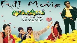Autograph - Full Movie | Cheran | Sneha | Gopika | Mallika | Bharathwaj
