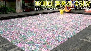 10미터 물풍선 수영장 만들어 보았다 - 허팝 with 크레이지 워터벌룬 5만개 (Zuru Bunch O Balloons swimming pool)