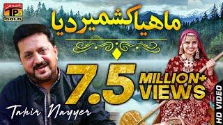 Mahiya Kashmir Dia   Tahir Mehmood Nayyer - Latest Song 2018 - Latest Punjabi And Saraiki