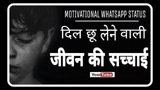 Best Heart Touching 😢 Motivational WhatsApp Status in Hindi   Best Inspirational   HINDI STATUS 😢