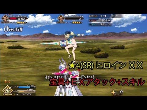 Xxx Mp4 【FGO】ヒロインXX 宝具 EXアタック スキル【Fate Grand Order】Swimsuit Heroine Double X NP EX Attack Skill 3gp Sex