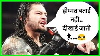 Roman reigns hindi dialogue | wwe bollywood dialogue | wwe hind dubbed