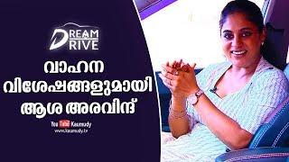 Asha Aravind talks about her vehicle | Celebrity Cars | Dream Drive | Kaumudy TV
