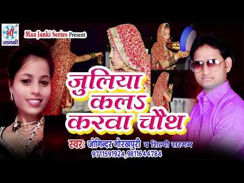 Xxx Mp4 जुलिया कलs करवा चौथ के बरतिया 2017 Bhojpuri New Song Video Call करिहयो खिया देबू हो 3gp Sex