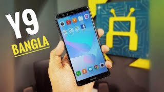 Huawei Y9 2018 Hands on Review in Bangla