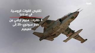 روسيا.. خطة مناوبة عسكرية غير معلنة في سوريا