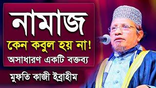 New Bangla Waz 2018 | সালাত মুফতি কাজী ইব্রাহীম | Salat Mufti Kazi Ibrahim | Islamic Waz Video