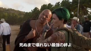 『トリプルX:再起動』 ヴィン様のマブダチ女優!ルビー・ローズ特別映像