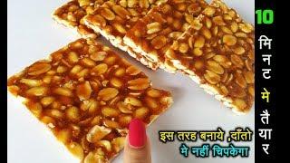 10 मिनट में मूंगफली की चिक्की   गुड की चिक्की   Diwali recipe Peanut bar, Gajak ,Peanut Jaggery bar