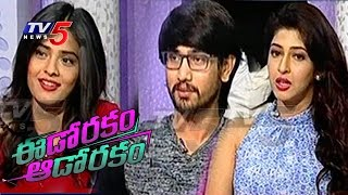 Edorakam Adorakam Movie Team Interview | Raj Tarun | Hebah Patel | Sonarika | TV5 News