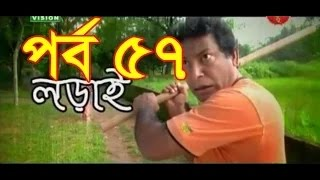 Bangla Natok 2016 Lorai Part 57 on 25 March 2016 NGFW102