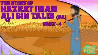 Family Of Prophet Muhammad (SAW) For Kids  | Hazrat Imam Ali Bin Talib (RA)  Part 4 |Islamic Stories