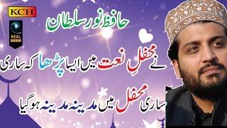 Noor Sultan Sadiqui 2017 || Best Mahfil in Lahore || All Beautiful Naats of Noor Sultan