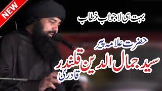 Allama Mufti Jamal Ud Din Baghdadi Qadri Qalandari Shah Sahib -Latest Khitab 2017  Husn e Mustafa