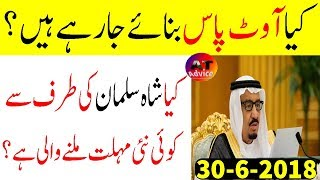 Is there any amnesty time by King Salman of Saudi Arabia | Out pass issuing or not ? AT Advice