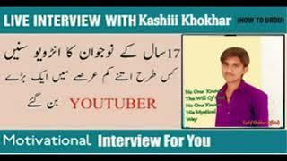 17 | Saal | K | Nojwan | Ka | Interview | Dekh | Zara | Live Kashiii Khokhar Official