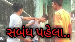 Sambandh Pahela....(Gujarati) Funny Video || Masti Unlimited ||