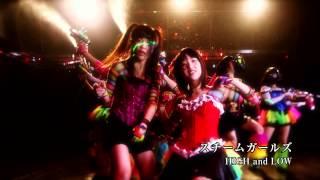仮面女子:スチームガールズ『HIGH and LOW』PV FULLver
