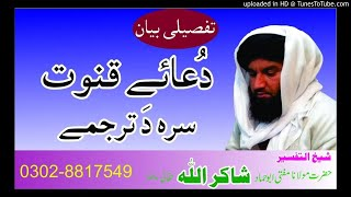 #pashto bayan, Dua e Qunoot by Hazarat Maulana Mufti Abu Hammad Shakir Ullah Haqqani