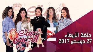ست الحسن - حلقة الأربعاء 27 ديسمبر 2017 الحلقة الكاملة