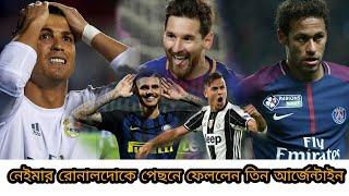 সর্বোচ্চ গোলদাতার তালিকায় তিন আর্জেন্টাইন ফরোয়ার্ড। কিন্তু কোথায় আছেন নেইমার রোনালদো? | UEFA