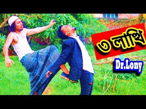 Xxx Mp4 New Bangla Funny Video Tin Latthi New Video 2018 Dr Lony Bangla Fun 3gp Sex