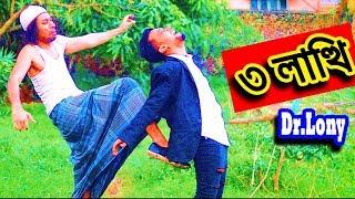 New Bangla Funny Video   Tin Latthi   New Video 2018   Dr Lony Bangla Fun