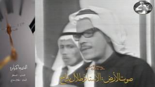 صوت الأرض : طلال مداح ... القدر حاكم بأمره