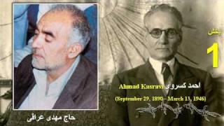 Ahmad Kasravi, part 1, احمد کسروى تبريزى
