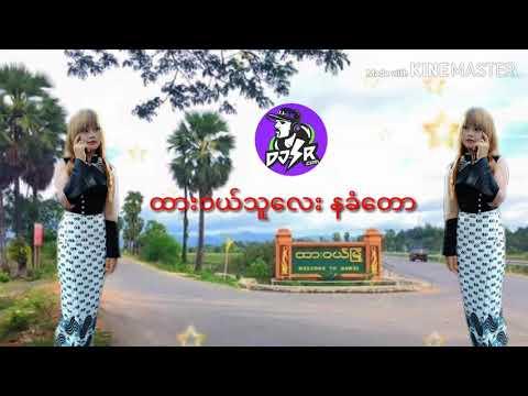 Xxx Mp4 Myanmar Music 2019 Dawei Thu Dj SR Remix အားေပးၾကပါဦး ႐ွင္ 3gp Sex