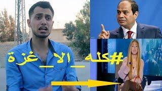 محمود شراب يقصف جبهة ريهام سعيد والاعلام المصري الذي يحرض الرئيس السيسي على اغلاق معبر رفح +18