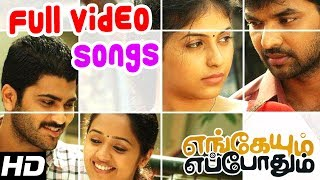 Engeyum Eppothum | Engeyum Eppothum full Video Songs | Engeyum Eppothum Tamil Movie | Jai | C Sathya