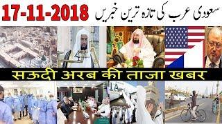 Saudi Arabia Latest News Today Urdu Hindi | 17-11-2018 | Saudi King Salman | Muhammad bin Slaman