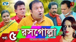 Rosogolla | Episode 05 | Bangla Comedy Natok | Siddiqur Rahman | Faruq Ahmed | Mir Sabbir | Ahona