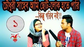 Bangla Prank  চৌধুরী সাহেব আমি ছোট-লোক হতে পারি কিন্তু গরিব নই :p  By Prank King Entertainment