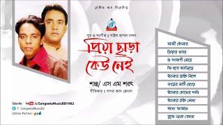 Shanto, SM Shorot - Priya Chara Keu Nei | New Bangla Album | Sangeeta