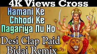Hamani Ke ChhoDi Ke Nagariya Nu Ho (Bidai mix )  Desi Clap Paid Remix Shekhar Subodh