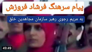 پیام افسر ایرانی به مریم رجوی رهبر مجاهدین خلق